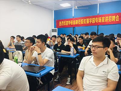 虹貓學園就業︰華銳科(ke)技2019年招(zhao)聘現場2