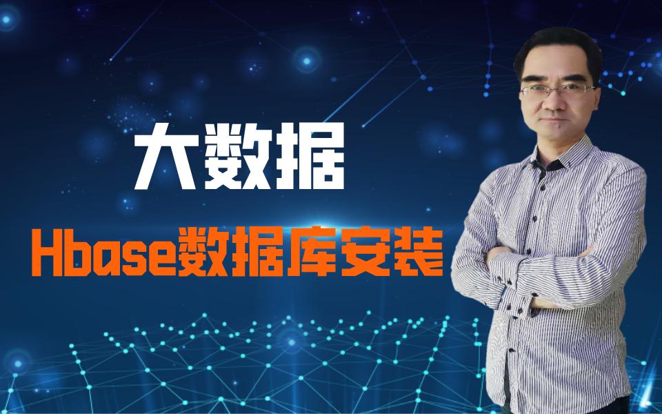 長沙大數據培(pei)訓(xun)︰大數據之Hbase數據庫(ku)安裝詳解(jie)