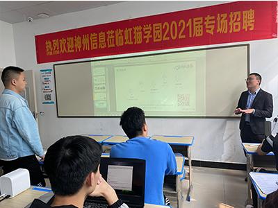 虹貓學園就業︰神州信息2020年虹貓招(zhao)聘2
