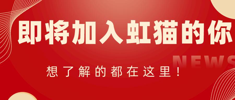 努力(li)奔跑(pao)顾堂姐,所有(you)的na)籃枚薊崛縉詼痢  zhi)所有(you)虹貓學子
